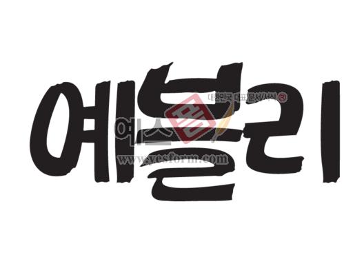 미리보기: 예블리 - 손글씨 > 캘리그라피 > 간판