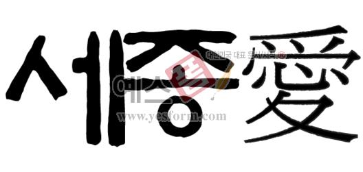 미리보기:  세종愛  - 손글씨 > 캘리그라피 > 간판