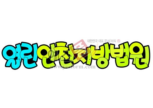 미리보기: 열린 인천지방법원 - 손글씨 > POP > 문패/도어사인