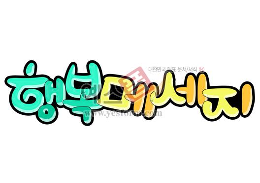 미리보기: 행복 메세지 - 손글씨 > POP > 기타