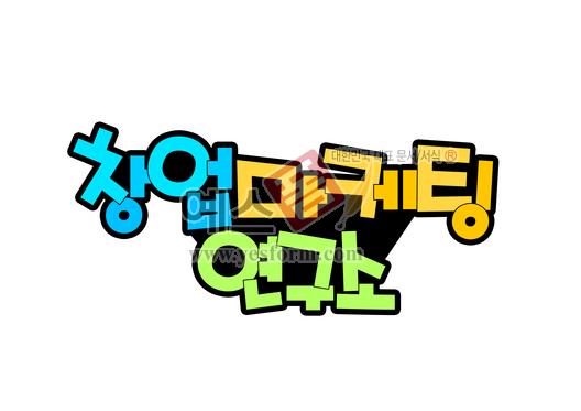 미리보기: 창업마케팅연구소 - 손글씨 > POP > 문패/도어사인