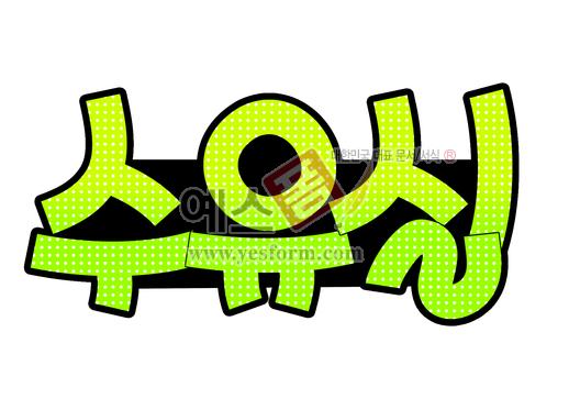 미리보기: 수유실 - 손글씨 > POP > 문패/도어사인