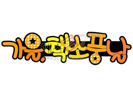 미리보기: 가을, 책 소풍 날 - 손글씨 > POP > 기타