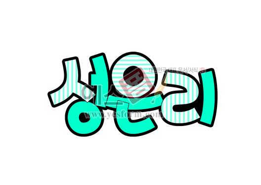 미리보기: 성은리 - 손글씨 > POP > 기타