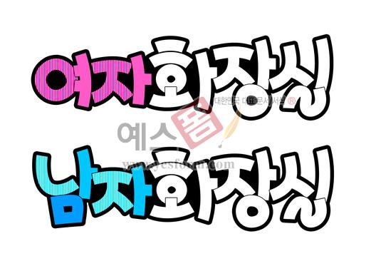 미리보기: 여자화장실,남자화장실 - 손글씨 > POP > 문패/도어사인