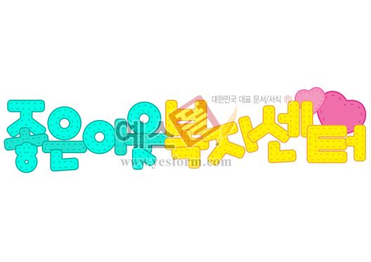 미리보기: 좋은이웃복지센터 - 손글씨 > POP > 문패/도어사인
