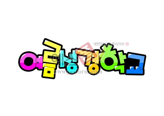 미리보기: 여름성경학교 - 손글씨 > POP > 유치원/학교