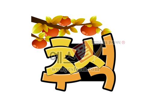 미리보기: 추석 (명절,시즌,가을) - 손글씨 > POP > 단어/낱말