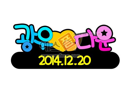 미리보기: 광우♥다운2014.12.20 - 손글씨 > POP > 웨딩축하