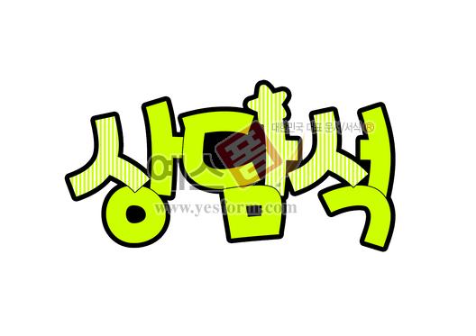 미리보기: 상담석 - 손글씨 > POP > 문패/도어사인