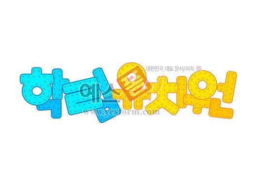 미리보기: 학림유치원 - 손글씨 > POP > 유치원/학교