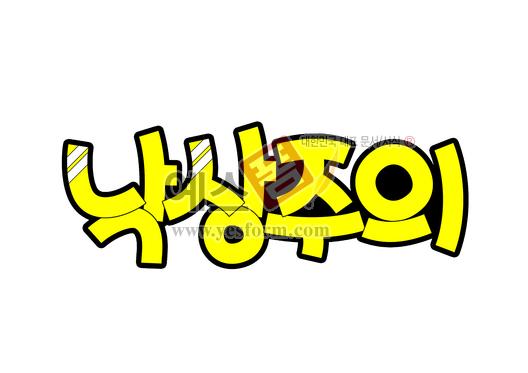 미리보기: 낙상주의 - 손글씨 > POP > 안내표지판