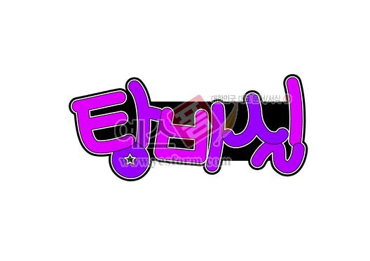미리보기: 탕비실 - 손글씨 > POP > 문패/도어사인