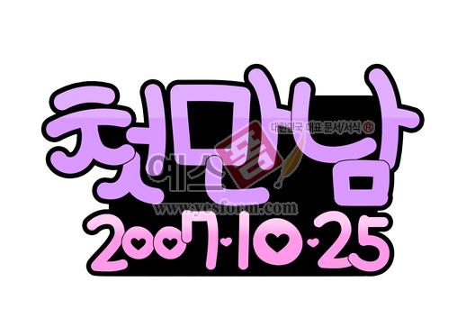 미리보기: 첫만남 2007.10.25 - 손글씨 > POP > 웨딩축하