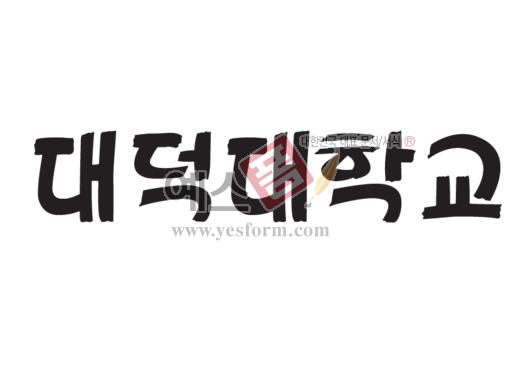 미리보기: 대덕대학교 - 손글씨 > 캘리그라피 > 간판