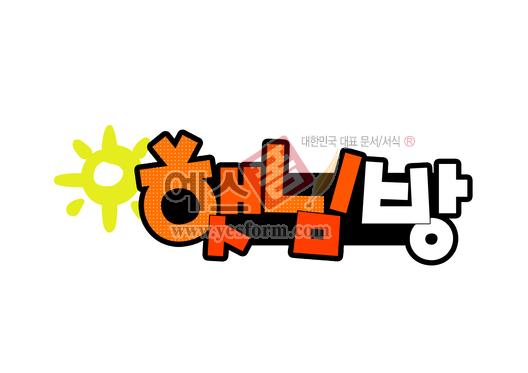 미리보기: 햇님방 - 손글씨 > POP > 문패/도어사인