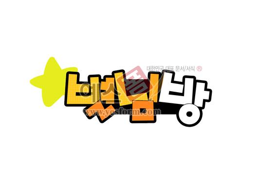 미리보기: 별님방 - 손글씨 > POP > 문패/도어사인