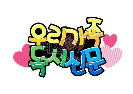 미리보기: 우리가족 독서신문 - 손글씨 > POP > 유치원/학교