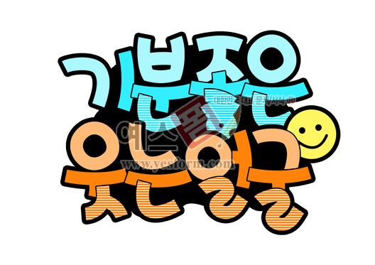 미리보기: 기분좋은 웃는얼굴 - 손글씨 > POP > 유치원/학교
