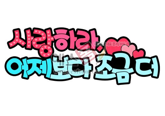 미리보기: 사랑하라, 어제보다 조금 더 - 손글씨 > POP > 기타