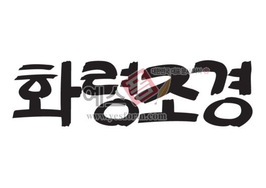 미리보기: 화령조경 - 손글씨 > 캘리그라피 > 간판