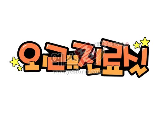 미리보기: 외래진료실 - 손글씨 > POP > 문패/도어사인