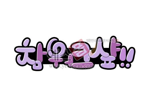 미리보기: 참 워크샵 !! - 손글씨 > POP > 기타