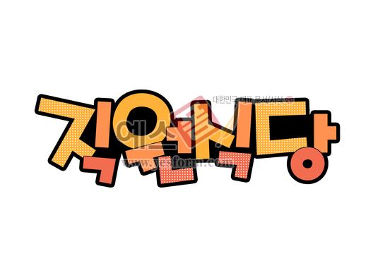 미리보기: 직원식당 - 손글씨 > POP > 문패/도어사인