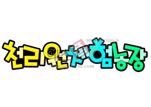 미리보기: 천리원 체험농장 - 손글씨 > POP > 문패/도어사인