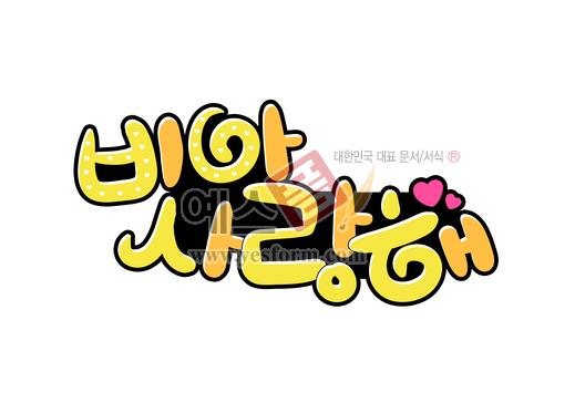 미리보기: 비아사랑해 - 손글씨 > POP > 웨딩축하