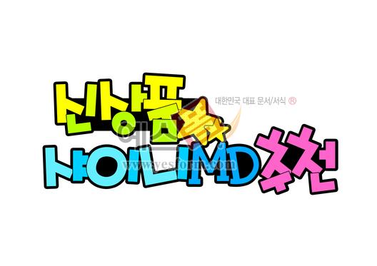 미리보기: 신상품 샤이니 MD추천 - 손글씨 > POP > 기타