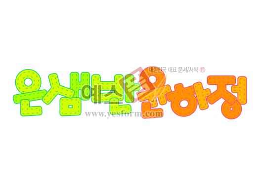 미리보기: 은샘반 윤하정 - 손글씨 > POP > 유치원/학교