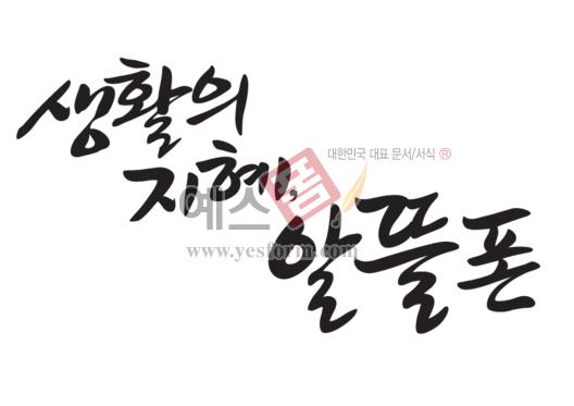 미리보기: 생활의 지혜, 알뜰폰 - 손글씨 > 캘리그라피 > 안내표지판