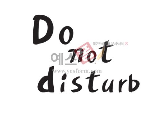 미리보기: Do not disturb - 손글씨 > 캘리그라피 > 안내표지판
