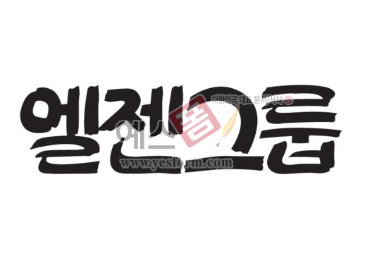 미리보기: 엘젠그룹 - 손글씨 > 캘리그라피 > 간판