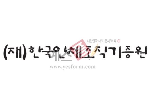 미리보기: (재)한국인체조직기증원 - 손글씨 > 캘리그라피 > 간판