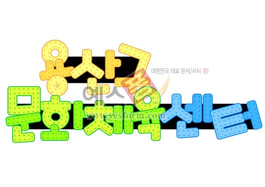 미리보기: 용산구문화체육센터 - 손글씨 > POP > 문패/도어사인