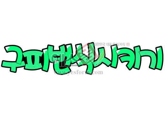 미리보기: 구피 번식시키기 - 손글씨 > POP > 기타