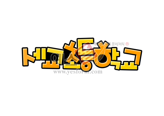 미리보기: 세교초등학교 - 손글씨 > POP > 유치원/학교