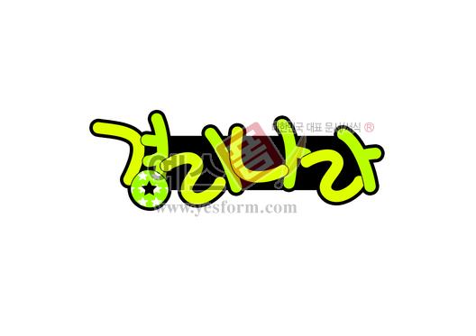 미리보기: 경리나라 - 손글씨 > POP > 문패/도어사인