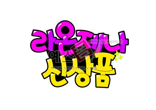 미리보기: 라온제나 신상품 - 손글씨 > POP > 기타