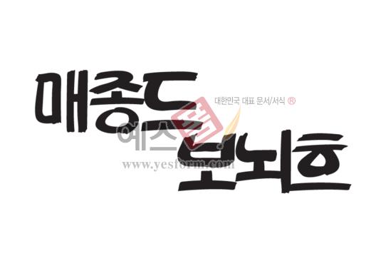 미리보기: 매종드 보뇌희 - 손글씨 > 캘리그라피 > 간판