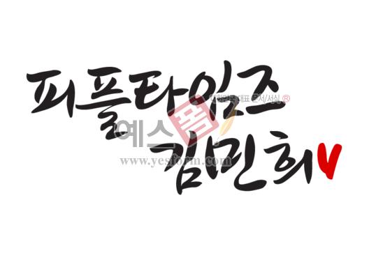 미리보기: 피플타임즈 김민희♡  - 손글씨 > 캘리그라피 > 기타