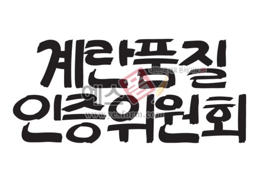 미리보기: 계란품질인증위원회 - 손글씨 > 캘리그라피 > 안내표지판