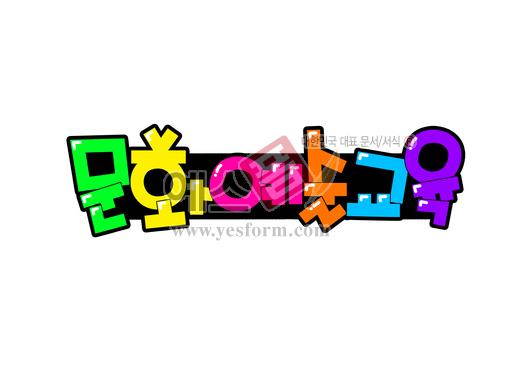 미리보기: 문화예술교육 - 손글씨 > POP > 유치원/학교