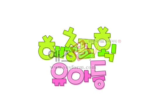 미리보기: 해충포획 유아등 - 손글씨 > POP > 기타