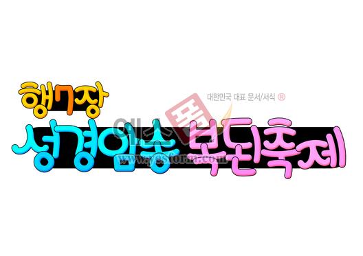 미리보기: 행7장 성경암송 복된축제 - 손글씨 > POP > 기타