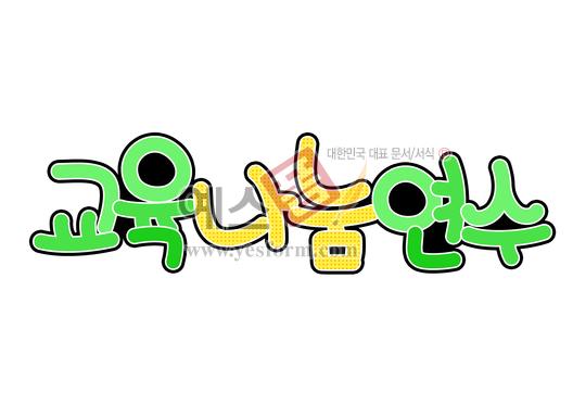 미리보기: 교육나눔연수 - 손글씨 > POP > 유치원/학교