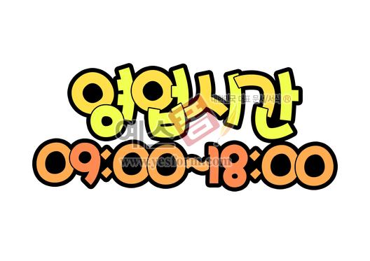 미리보기: 영업시간09:00~18:00 - 손글씨 > POP > 안내표지판
