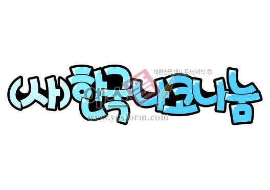 미리보기: (사)한국나코나눔 - 손글씨 > POP > 문패/도어사인